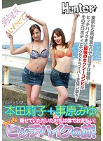 Riko Honda + Miyu Kotohara Pay For The Ride With Their Bodies! 2 Women On A Hitchhiking Trip Download
