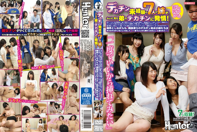 """HUNTA-104 jav online streaming """"I Just Want To Stick My Dick In Once"""" 7 Big Stepsisters Who Have Never Experienced Mega Cock Get"""