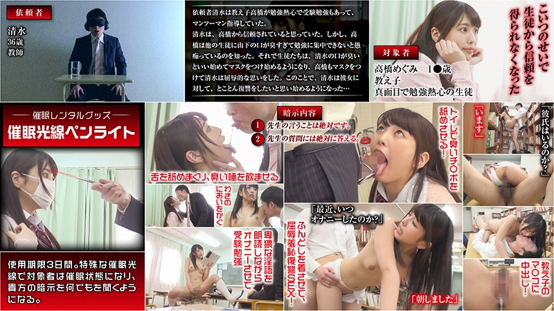 HYPN-002 H*******m Rental When My Cute S*****t Betrayed Me, I Was So Angry That I Decided To Get Revenge Sex And Make Her Smell Some Stinky Shit! Items Required: H*******m Pen Light Shiori Kuraki