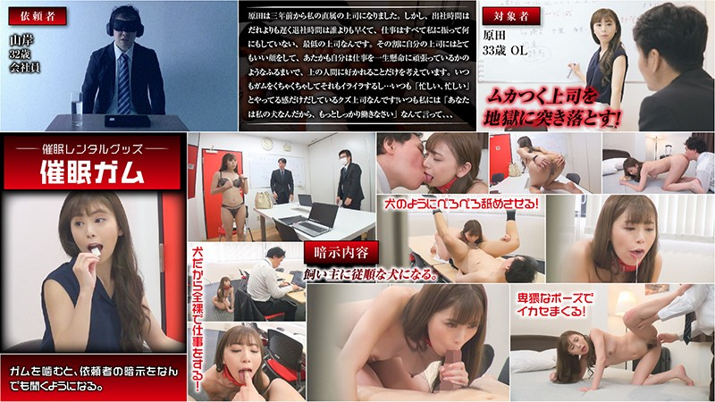 HYPN-006 Hypnotic Rental: Angry Female Boss Becomes A Dog And Sex S***e! Item: Hypnotic Rubber Rinka Hoshikawa