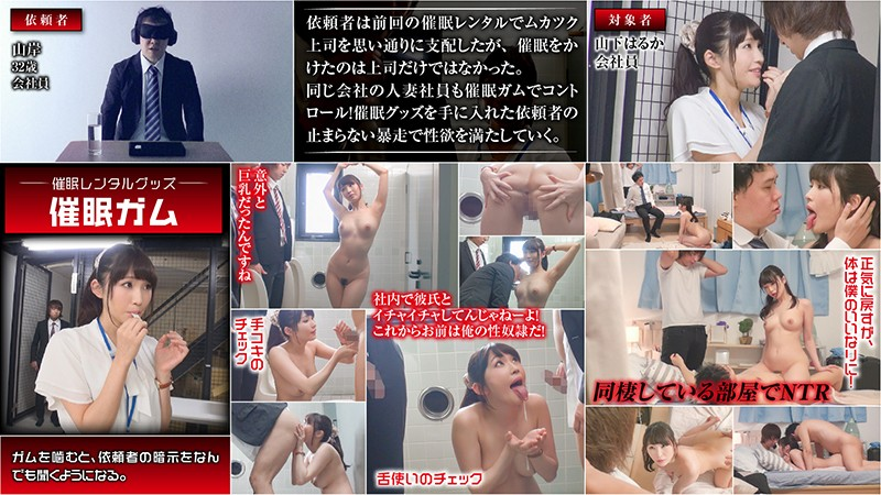 HYPN-007 Hypnotic Rental: NTR A Dumb Lady Who Flirts With Her Colleagues! Item: H******s Rubber Misato Nonomiya