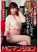 How Would You Like An Office Lady Who Is Willing To Have A Dick In Her All The Time? Mizuki Hayakawa Download