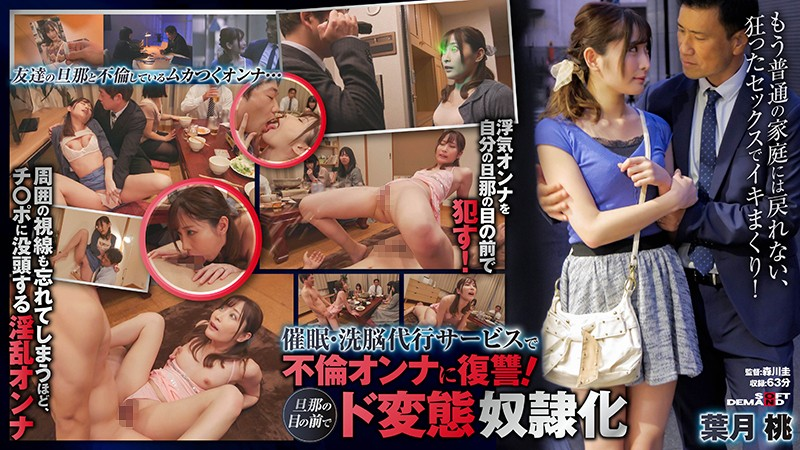 HYPN-038 jav.me Momo Hazuki Sex Magic Service – Get Revenge On Your Cheating Wife! Slut Transformed Into An Unwitting Fuck