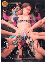 Addicted to Squirting Swimsuit Model Disc. 11 Download
