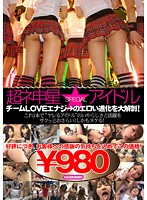 Super Kami Star Idol Special. We Analyze The Erotic Evolution Of Team Love Energy! Download