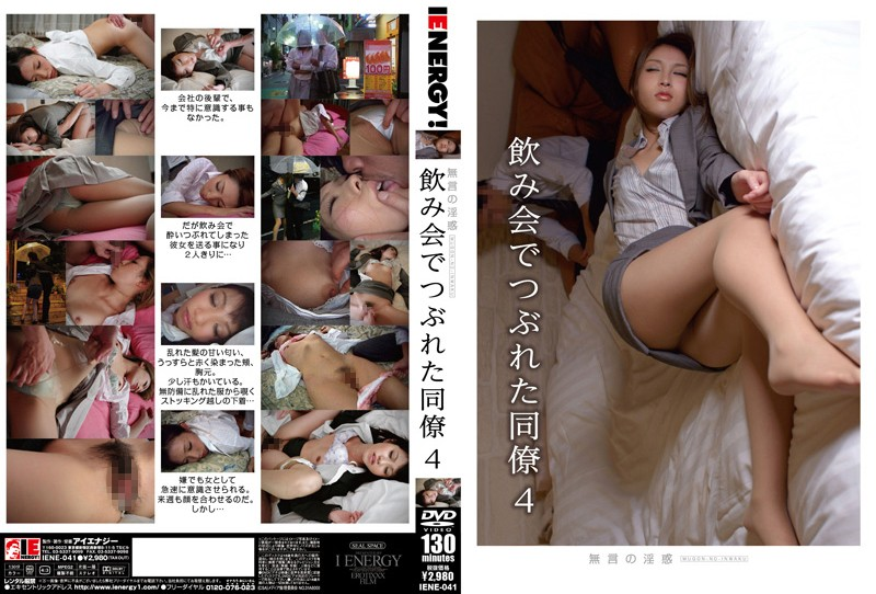 IENE-041 Silent Sex - Wasted Coworker At A Drinking Party 4 - Drunk Girl, Amateur