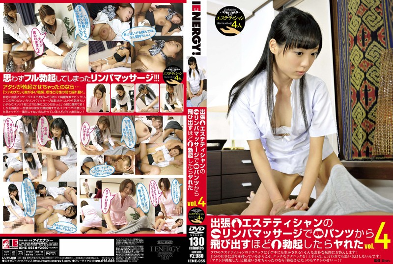 IENE-055 My Masseuse Let Me Do Her After My Boner Popped Out of My Underwear vol. 4 - Variety, Massage Parlor, Massage