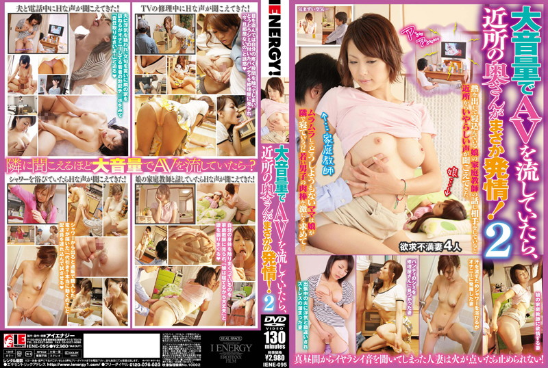 IENE-095 japaness porn The Wife Next Door Is Getting Turned On By My Loud AV Playing! 2