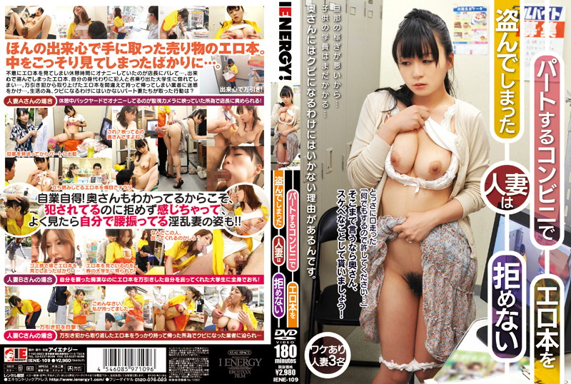 IENE-109 The Married Woman Who Stole A Porn Magazine From The Shop She Works Part Time In Can't Say No - Reluctant, Masturbation, Married Woman
