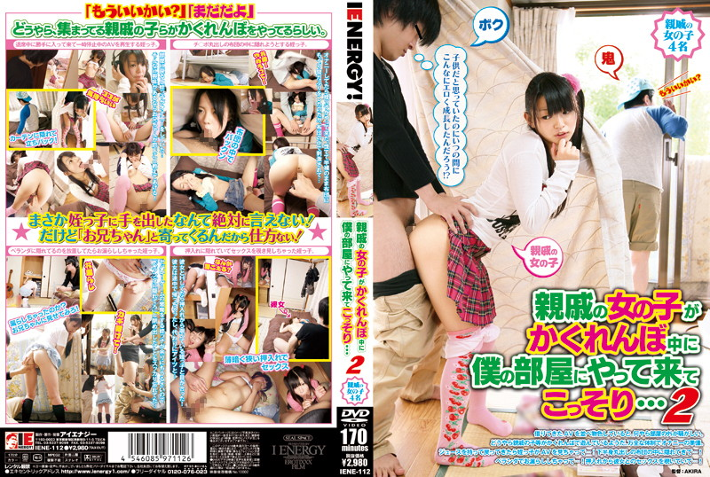 IENE-112 While My Teen Relative is playing hide-and-seek .. Quietly, Come To My Room… 2