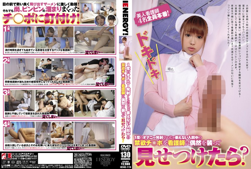 IENE-119 jav free Masturbation Frenzy! What would Happen if I showed my Nurse My Big Penis?