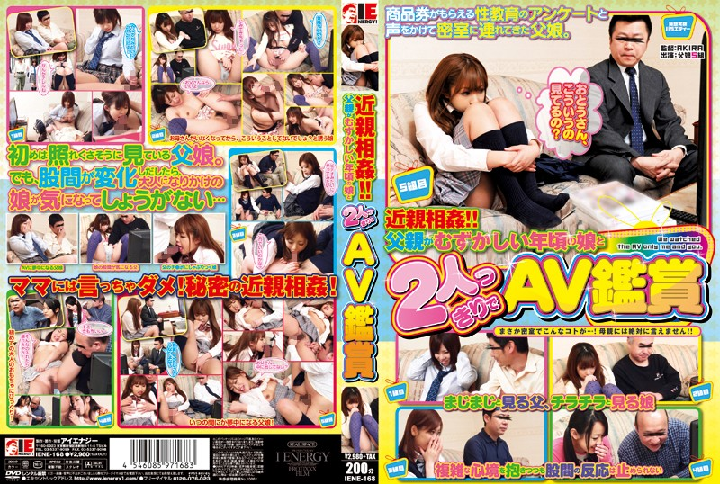 IENE-168 Incest!! A Father Watches Porn With His Daughter Who Is At A Difficult Age In Private