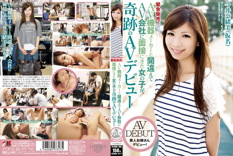 IENE-317 jav porn Quick Release! The Miraculous Debut Of A Girl That Mistakenly Went To A Porno Interview Instead Of