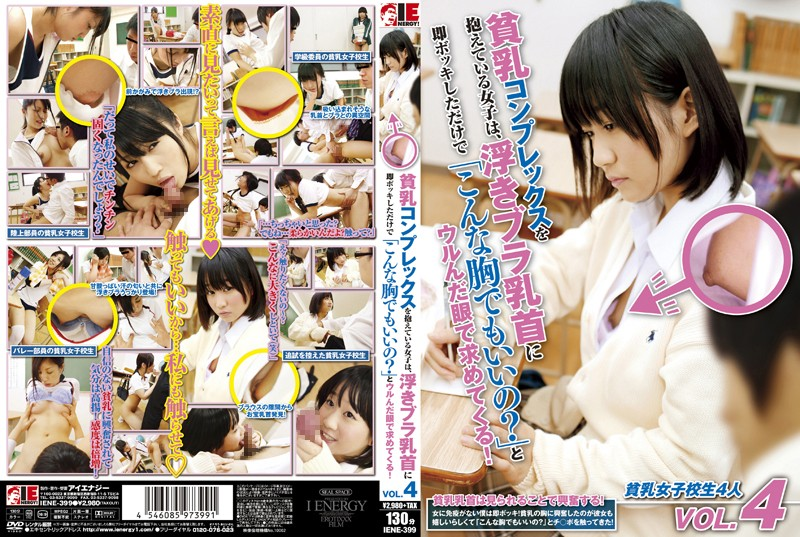 """IENE-399 japanese pron Flat Chest Complex Girl Asks Around About her Breast Size, """"Are You Sure You Don't Mind Tits This"""