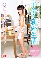 Tiny-tittied, Bald-pussied New Wives Trying To Get Pregnant: Shuna Kagami Download