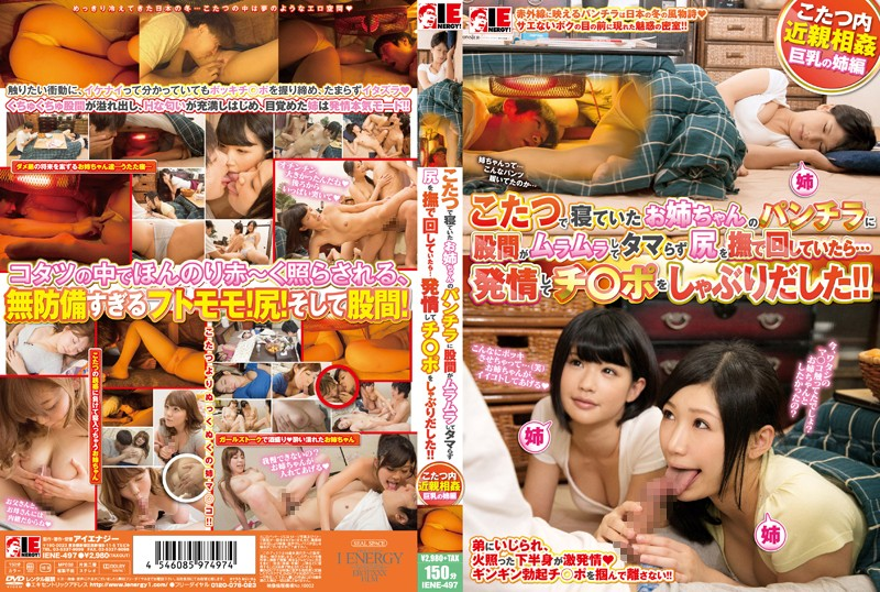 IENE-497 free movies porn I Caught a Glimpse of My Big Stepsisters Wet Panties When She Was Sleeping Under the Table and I