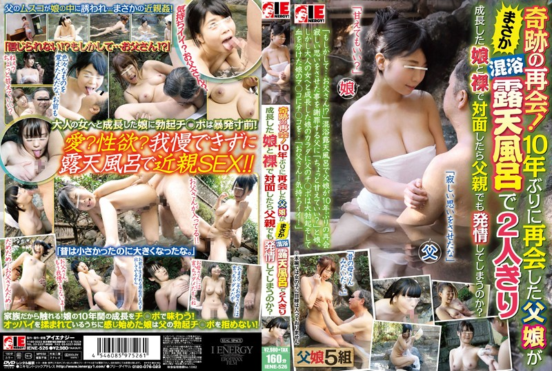 IENE-526 jav sex Miraculous Reunion! A Stepfather And Daughter Meet For The First Time In Ten Years… In A Mixed