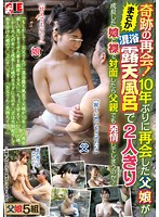 Miraculous Reunion! A Stepfather And Daughter Meet For The First Time In Ten Years... In A Mixed Outdoor Bath. Will A Father Get Hard For His Little Girl's Wet, Naked Body? Download
