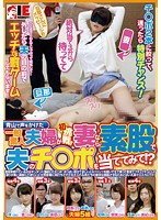 We Put Ordinary Amateur Couples We Found In Aoyama To The Test! If You're Really His Wife You Should Be Able To Tell When It's Your Husband's Dick On Your Thighs! Download