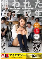 Non Suzumiya - School Girl Falls Prey To Rapists - After School Gang Bang - Classroom Confinement Download