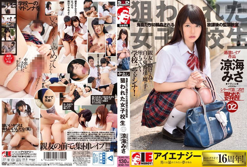 IENE-700 japanese porn Misa Suzumi Misa Suzumi A Schoolgirl In Danger Confinement In The Classroom For After School Gang Bang Rough Sex