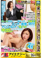 A 16th Anniversary Special A Customer Came In With A Complaint, And It Turned Out To Be Her Classmate That She Used To Bully! But Now With The Tables Completely Turned, It Was His Turn To Get Sexual Revenge! He Spread Her Pussy Wide, Fucked Her Raw, And Had Creampie Sex As She Cried Her Eyes Out In Frustration! 下載