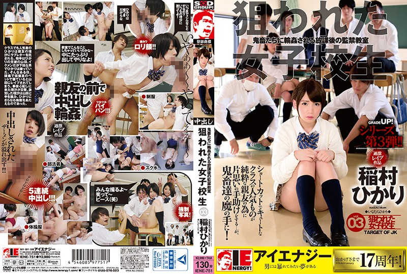 IENE-751 Hikari Inamura A Schoolgirl Gets Some After School Gang Bang Rough Sex In Confinement vol. 03