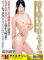 Mari Sakasugi Non-stop Creampie Sex 33 Download