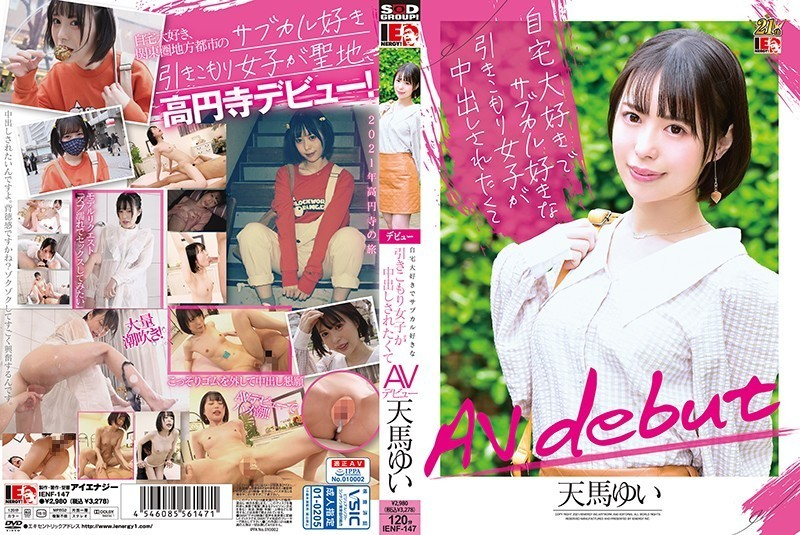 AV Debut! An Introverted Homebody Girl Who's Into Subculture Wants A Cumshot In Her Pussy! Yui Tenma