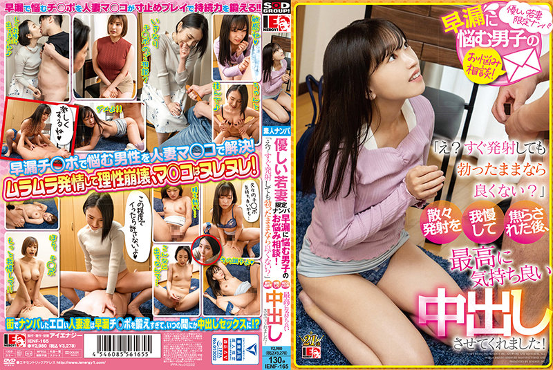 """IENF-165 free online porn Ameri Hoshi Hijiri Maihara Nice Young Wife. Exclusive Picking Up Girls. Guy Gets Support For His Premature Cumming! """"Hey? You"""