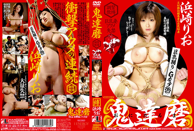IESM-035 Demon Doll Rio Hamasaki - Training, Rio Hamazaki (Erika Morishita, Featured Actress, Erika Shinohara), Bondage, Big Tits, BDSM