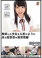 Anomalous Perverted Habits Of A Girl Who Is Tied Up And Confined Like A Doll Chiharu Sakurai Download