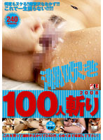 Squirting 100 People 2008 下載