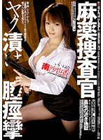Narcotics Investigation Squad. Fucked Around With Others. Convulsions From Her Vagina. Sayaka Minami Download