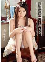 Incest Reunion with Father Riona Minami Download