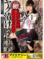 Noa Eikawa The Narcotics Investigation Squad In Spasmic Orgasmic Drug Addicted Pleasure Download