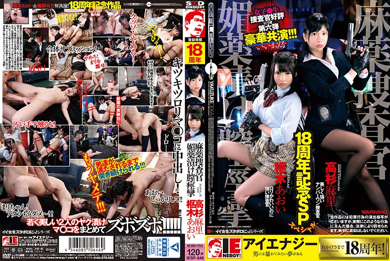 IESP-646 Aoi Kururugi Mari Takasugi 18th Year Commemorative Special The Narcotics Investigation Squad Aphrodisiac-Laced Pussy Spasms