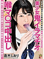 Beautiful Girl Relentless Throat Fucking, Deep Throat Creampie, Shiori Kuraki 下載