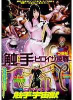 The Torture & Rape Of A Heroine With Tentacles Download