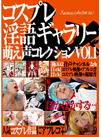 Cosplay Dirty Talk Gallery Cute Voice Collection vol. 1 下載