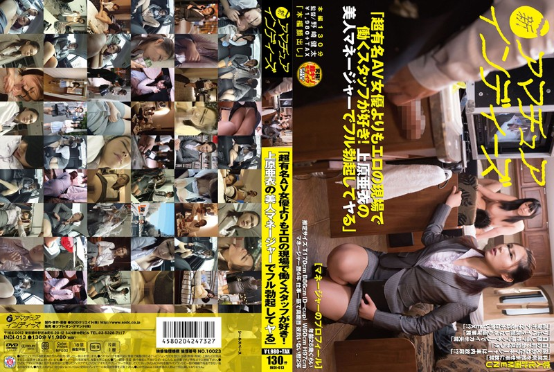 "INDI-013 streaming porn movies Our Staff's ( Stuff ) Favorite, "" Ai Uehara "" Will Guarantee A Boner As A Sexy Manager!"