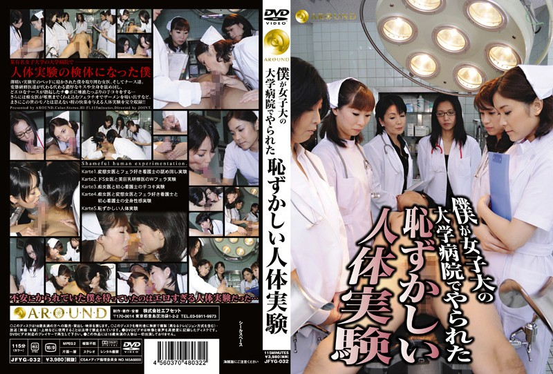 JFYG-032 I Was The Subject Of A Humiliating Human Experiment At A Women's University - Slut, Mature Woman, Female Doctor