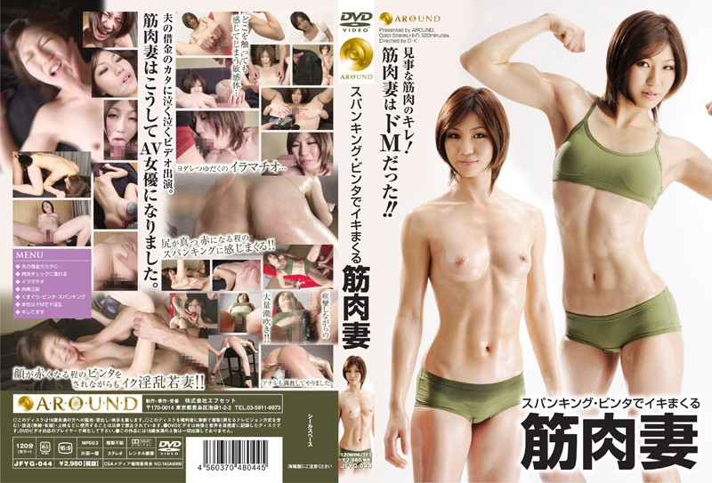 JFYG-044 best asian porn Spank Me Slap Me Make Me Cum! My Muscular Wife