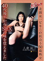 Mature Woman Front And Center. North Kanto Region 50 Year Old Mature Woman Who Looks Good In A Bikini. She Learned To Appreciate Sex In Her Late 40s. 下載