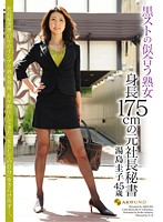 Mature Woman Looks Good In Black Stockings. 175cm Tall Former Secretary To The President. Keiko Yushima 45 Years Old. 下載