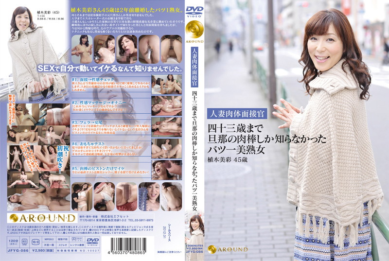 JFYG-086 full free porn Misae Ueki Married Woman Body Interview. The Beautiful Mature Divorcee Who Only Knew Her Husband's Cock Until
