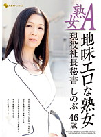 A Mature Woman. Mature: Simplistic and Horny. Real Life Company President Secretary. Shinobu 46 Years Old. Download