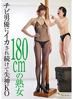 Over 180cm Milf Continuously Brought To Orgasm By Tiny Actors Download