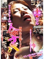 Vol. 2 Sale Non Cut Picking Up Married Women! 190 下載