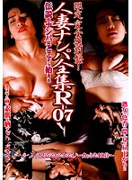 Complete Re-Release! Picking Up Married Woman Collection R- 07 Download